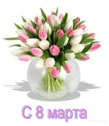 поздравления девочкам на 8 марта